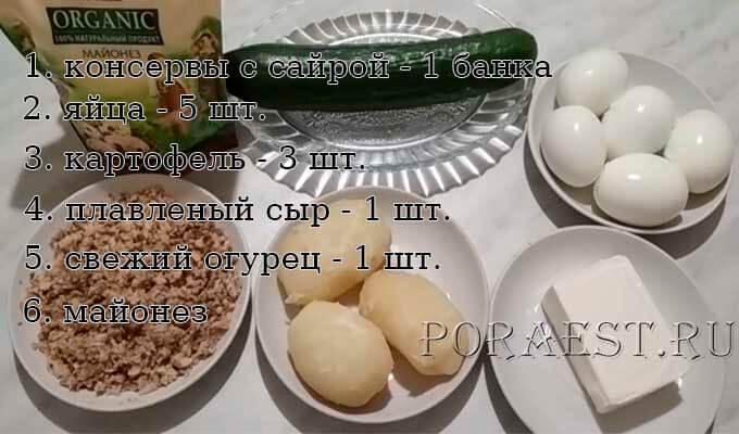 ingredienty-dlja-salata-mimoza