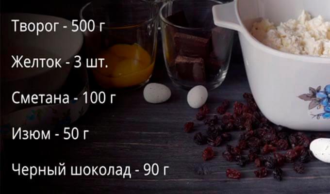 ingredienty-dlja-dieticheskoj-pashi
