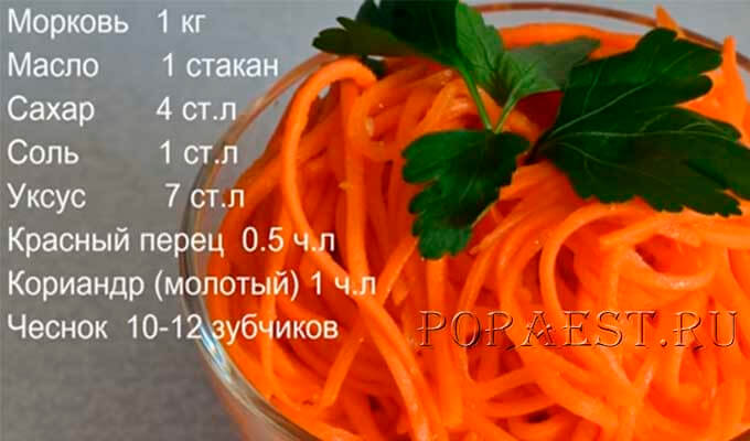 ingredienty-dlja-korejskoj-zakuski
