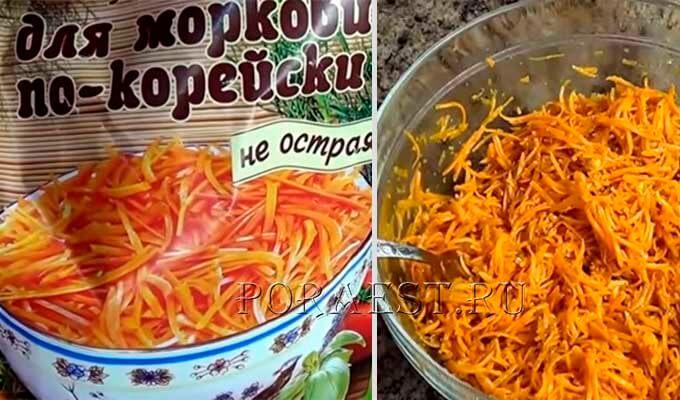 zakuska-s-pripravoj-dlja-korejskoj-morkovi