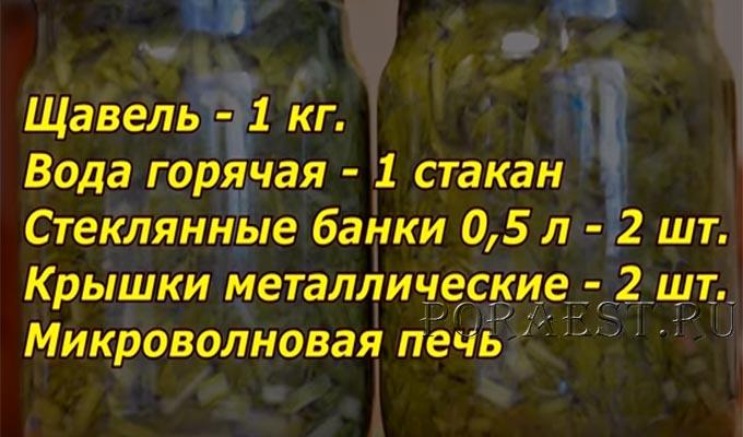 chto-nuzhno-dlja-recepta