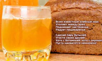 kvas-v-domashnih-uslovijah-iz-chjornogo-hleba